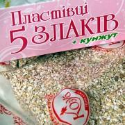 Суміш пластівців 5 злаків + кунжут миттєвого приготування