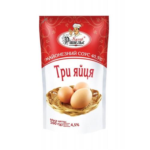 """Майонезний соус """"Три яйця"""" 40,5% 160 г «Кухар Рішельє»"""