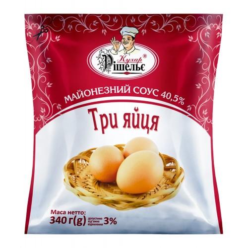 """Майонезний соус """"Три яйця"""" 40,5% 340 г «Кухар Рішельє»"""