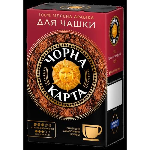 """Кава натуральна смажена мелена, """"Для заварювання в чашці"""" 230 г ТМ «Чорна Карта»"""