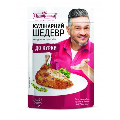 """Натуральна приправа до курки Gourmet 30 г """"Приправка"""""""