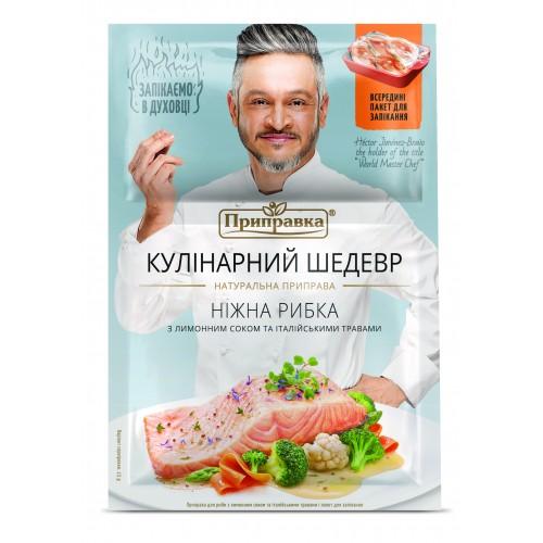 """Приправа для риби з лимонним соком та італійськими травами з пакетом для запікання 30 г """"Приправка"""""""