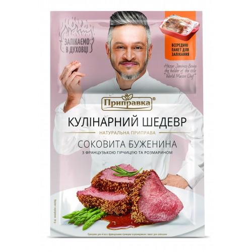 """Приправа для м'яса з французькою гірчицею та розмарином з пакетом для запікання 30 г """"Приправка"""""""