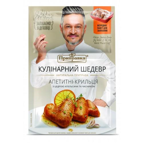 """Приправа для курячих крилець з цедрою апельсина та часником з пакетом для запікання 30 г """"Приправка"""""""