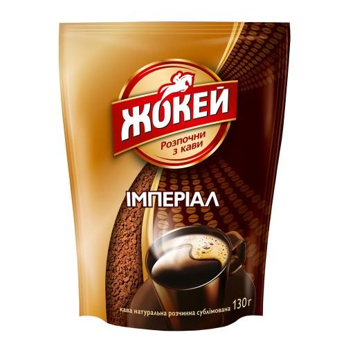 """Кава """"Імперіал"""" розчинна сублімована м'як/уп. 130гр ТМ «Жокей»"""