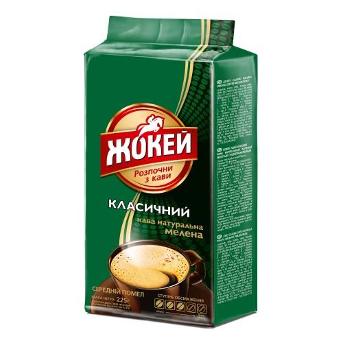 Кава натуральна смажена мелена «Класичний» 225 г, ТМ «Жокей»