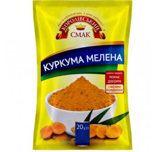 Куркума мелена 20 г «Королівський смак»