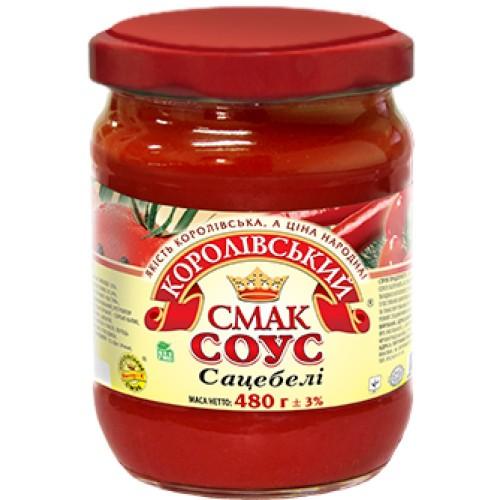 """Соус томатний """"Сацебелі"""" 480г с/б """"Королівський смак"""""""