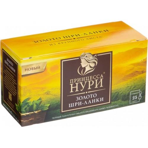 Чай чорний байховий дрібний у пакетиках «Золото Щрі-Ланки», 50 г ТМ «Принцеса НУРІ»